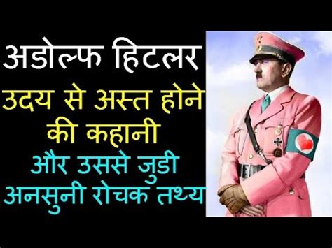 hitler biography in hindi youtube अड ल फ ह टलर क कह न और उसक इत ह स youtube