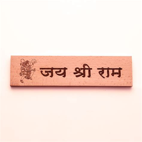 jai shri ram religious door sign buy jai shri ram