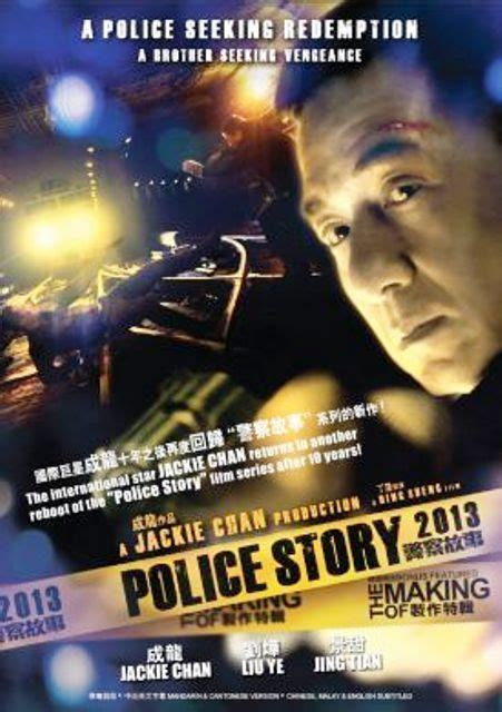 film drama terbaik hongkong dvd hong kong movie police story 2013 jackie chan 警察故事