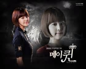 film may queen korean may queen korean drama 2012 메이퀸 hancinema the