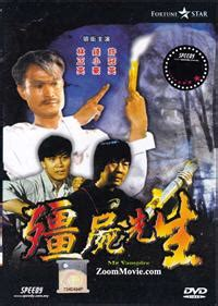 Hongkong Jadul Mr Vire 1 1985 Subtitle Indonesia 1 mr dvd hong kong 1985 cast by lam ching ying chin siu hou subtitled