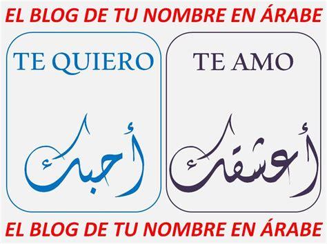 imagenes de tatuajes de nombres en letras arabes palabras en arabe para tatuajes youtube