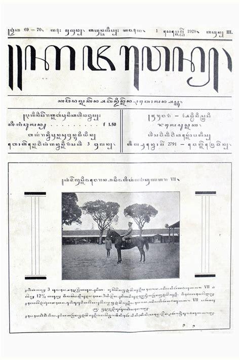 sastra jawa kajaw 232 n balai pustaka 1928 09 01 202