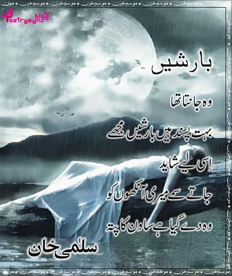 Syari Ak 28 best images about barish shayari on sad text messages posts and