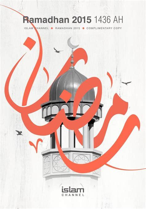 ramadan poster design 13 best ramadan images on pinterest ramadan caign