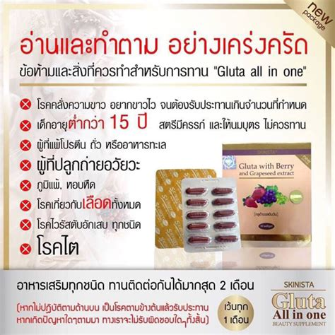 Gluta With Berry All In One gluta all in one กล ต าออลอ นว น all clear vitamin