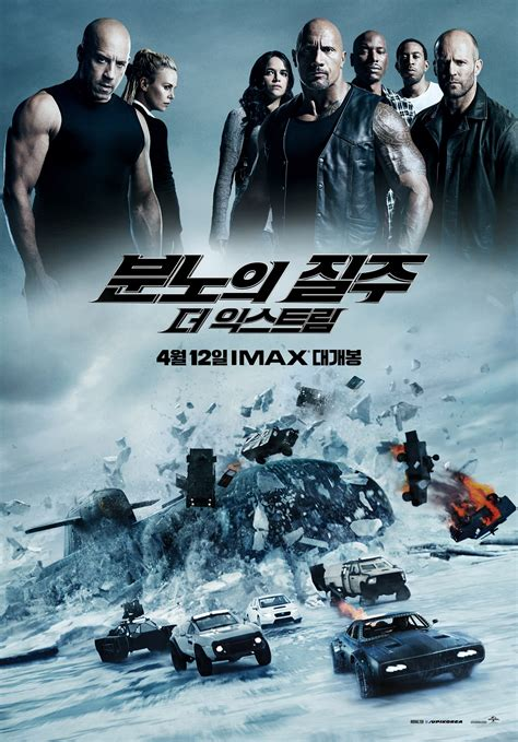 film fast and furious 8 fast and furious 8 teaser trailer