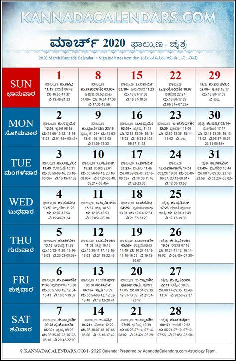 march  kannada calendar vikari nama samvatsara panchanga  printable