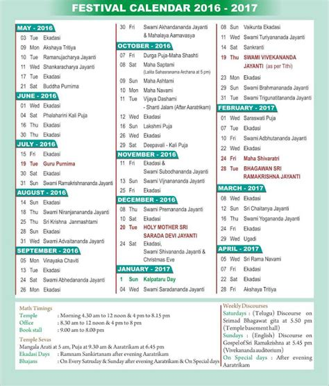 get printable calendar 2017 hindu calendar with tithi