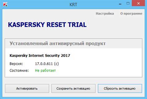 resetter kaspersky 2017 kaspersky reset trial 5 1 0 37 2017 русский скачать на