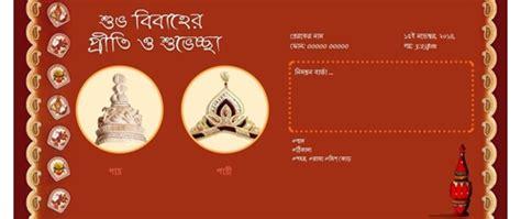 bengali marriage invitation cards free wedding invitation card invitations