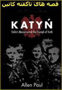 stalin s meteorologist one ã s untold story of and books рядовых полицейских жандармов тюремщиков и разведчиков