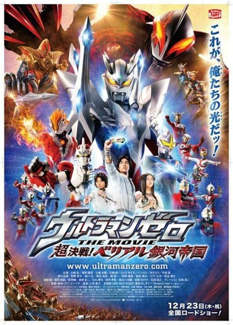 film ultraman dyna the movie 赛罗奥特曼剧场版 超决战 贝利亚银河帝国 ultraman zero the movie super