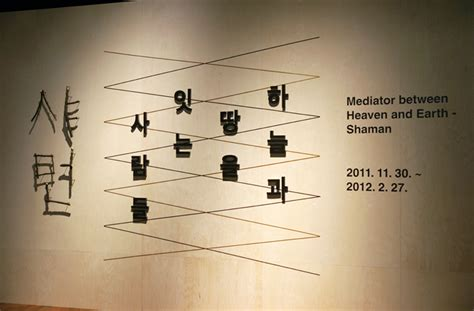 design is the intermediary between information and graphic design for exhibition mediator between heaven