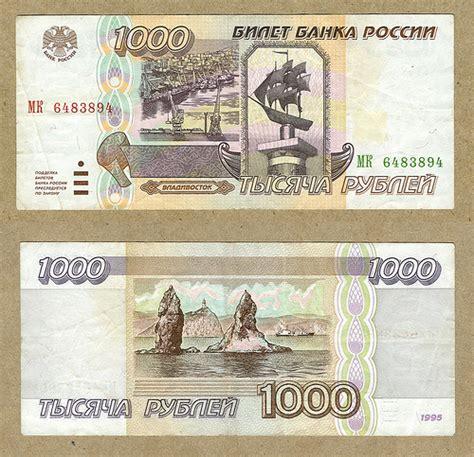 russia 1000 ruble 1997 banknote worldmoneymax 1000 russian 1000 ruble note 1995 russian 1000 ruble note