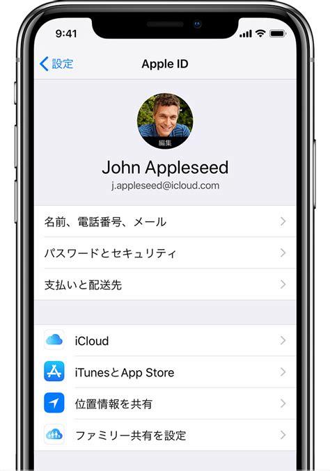 apple id を忘れた場合 apple サポート