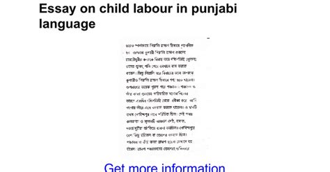 essay about child labour in hindi docoments ojazlink