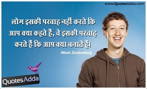 mark zuckerberg biography in telugu mark zuckerberg best hindi inspiring quotes shayari 2475