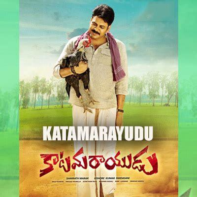 love themes in film katamarayudu love theme katamarayudu hilyrics