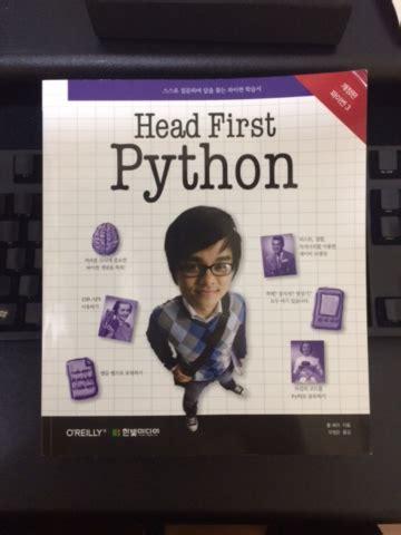 head first python head first python 개정판
