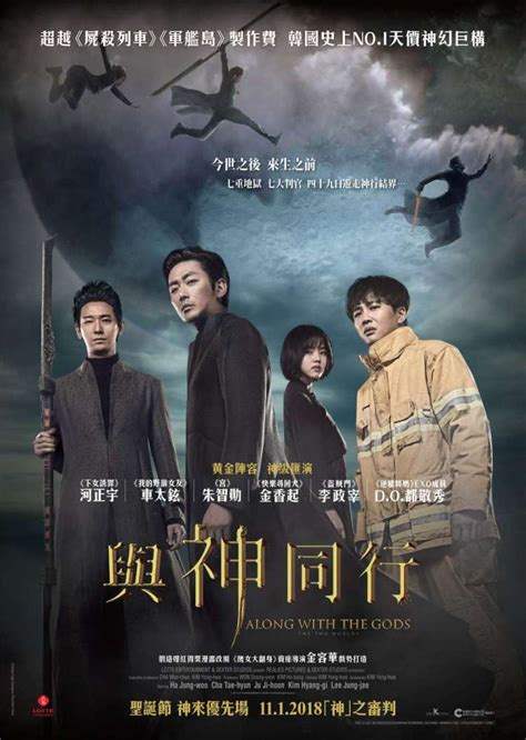 along with the gods synopsis 신과 함께 along with the gods the two worlds 2017 movie