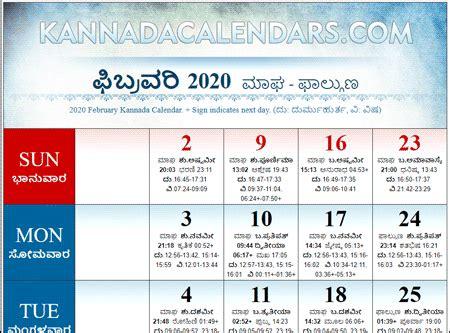 kannada calendars   kannada calendars  sharvari nama samvatsaram kannada