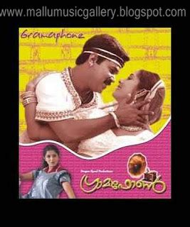 download mp3 from devadoothan movie mp3 free download gramaphone malayalam movie mp3