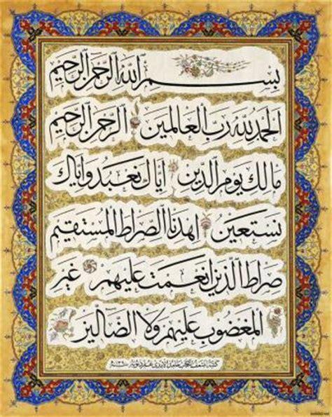 Poster Kaligrafi Surah Al Fatihah Pigura Hiasan Dinding Islami kaligrafi surah al fatihah seni kaligrafi islam