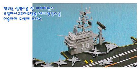 Academy 1 800 Scale Cvn 70 Uss Carl Vinson Plastic Model Kit 14209 Nib aircraft carrier cvn 70 carl vinson 1 800 scale