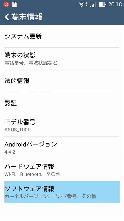 android enable developer mode zenfone 5 a500kl enable developer mode 2 所感 android
