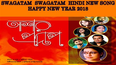 new year vachessindi song swagatam swagatam swagatam 2018 happy new year new song by mabhumabhabi others
