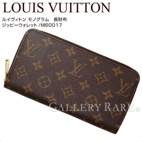 Wallet Louis Vuitton Indigo One Zipper gallery rakuten global market louis vuitton wallet zipper wallet monogram m60017 vuitton