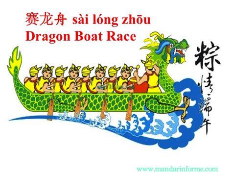 dragon boat festival ppt 端午节 dragon boat festival powerpoint mandarin for me 中文与我