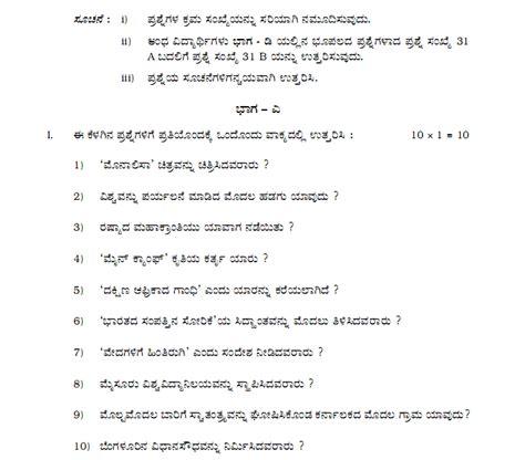 Bhagat Singh Essay In Kannada by Karnataka Second Puc History Question Paper Of March 2010 Pediawiki