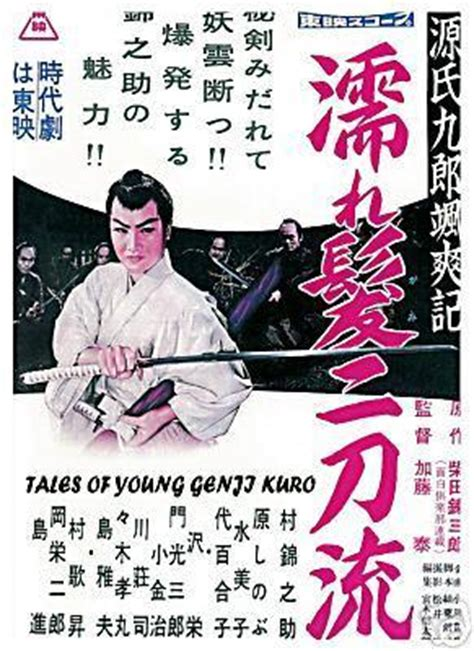 film genji sinopsis tales of young genji kuro 1 1957 filmaffinity