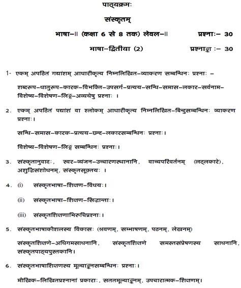 language 2 syllabus 2012 reet syllabus 2018 in hindi pdf download नय स ल बस