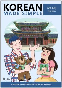 speed reading made simple essential guide the simplest way to read faster comprehend better improving you reading skills and finding a key idea books korean made simple learn korean with go billy korean
