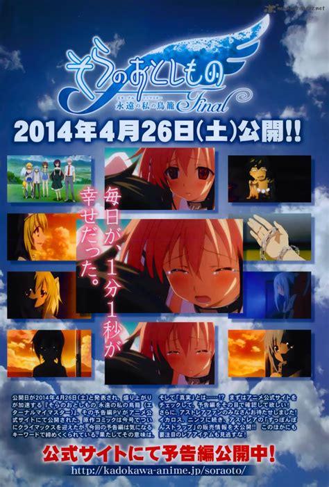 sora no otoshimono - Is Heaven's Lost Property season 3 ... I M Lost