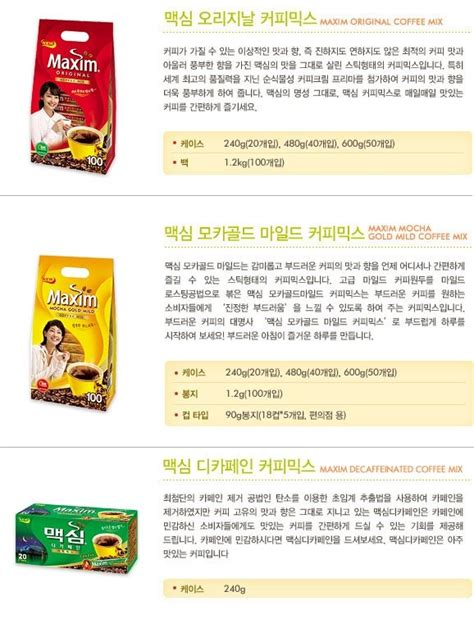 Bag Korea Import Bg694 Coffee maxim mocha gold mild coffee products philippines maxim mocha gold mild coffee supplier