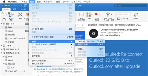 Office 365 Outlook For Iphone Outlook 2016 For Mac 検索詳細設定を行うには