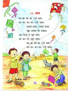 download ncert cbse book class 1 hindi rimjhim