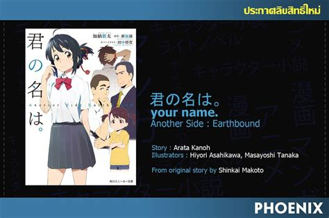 your name another side earthbound light novel books แจ งข าว next ประกาศlc light novel quot your name
