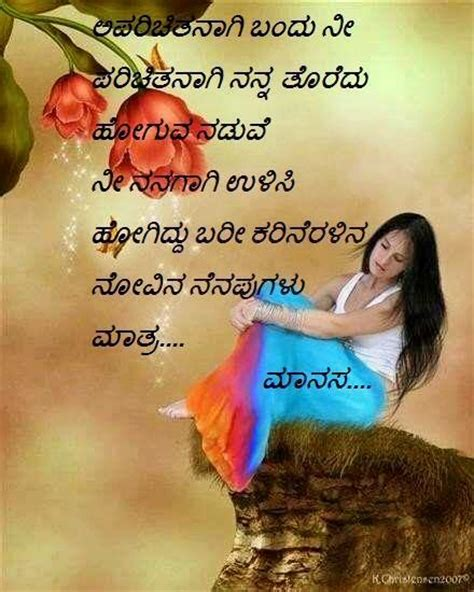 images of love kannada kannada love failure images search results calendar 2015