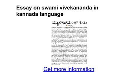 Essay On Swami Vivekananda by My Favorite Essay In Kannada Language Docoments Ojazlink