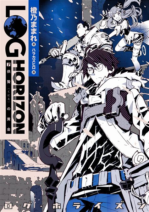 Log Horizon Vol 9 Light Novel Go East Kanami gold of the kunie log horizon wiki fandom powered by wikia