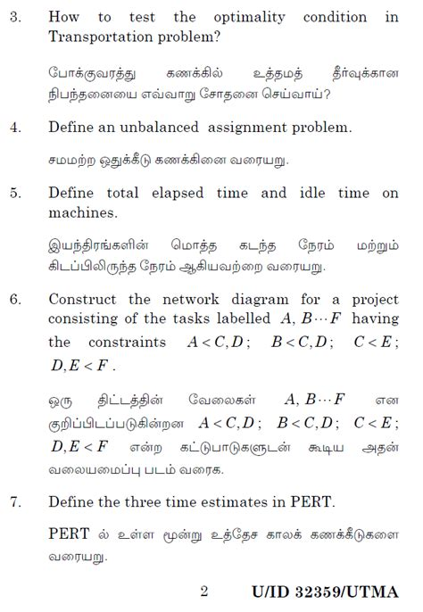 operation research question paper 2013 madras b sc mathematics operations