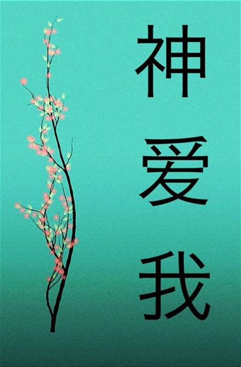 chinese tattoo app 12 best images about chinese letters on pinterest the