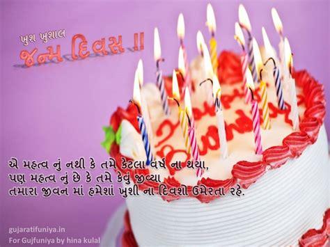 Birthday Quotes In Language Birthday Quotes Gujarati Quotesgram