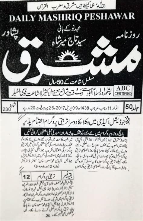 daily mashriq april   khyber pakhtunkhwa judicial
