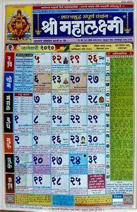 mahalaxmi panchang calendar  marathi panchang   shipping ebay
